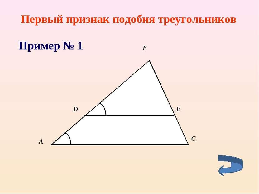 Первый признак подобия треугольников Пример № 1