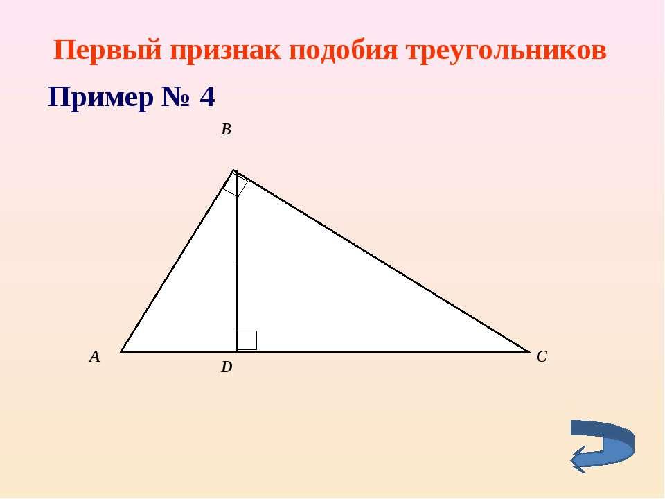 Первый признак подобия треугольников Пример № 4