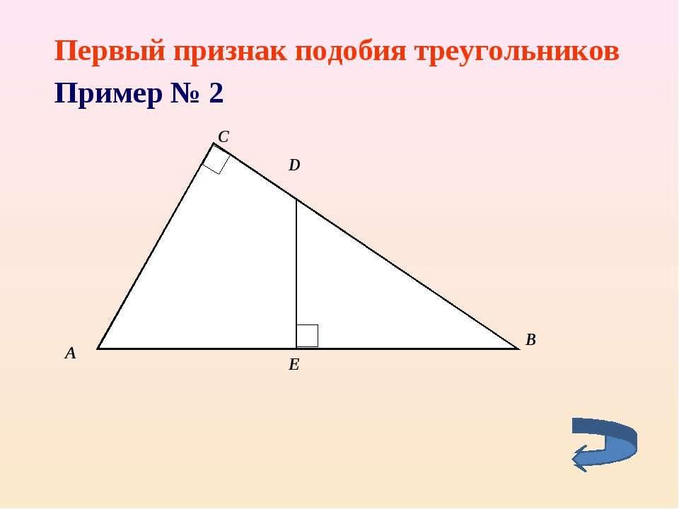 Первый признак подобия треугольников Пример № 2