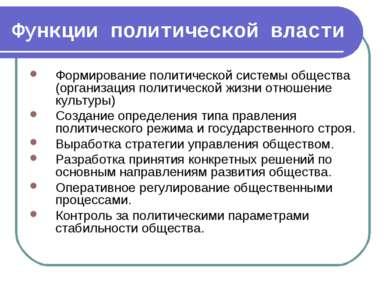 Функции политической власти Формирование политической системы общества (орган...