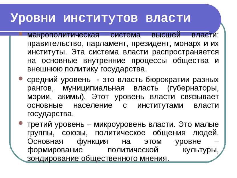 Уровни институтов власти макрополитическая система высшей власти: правительст...