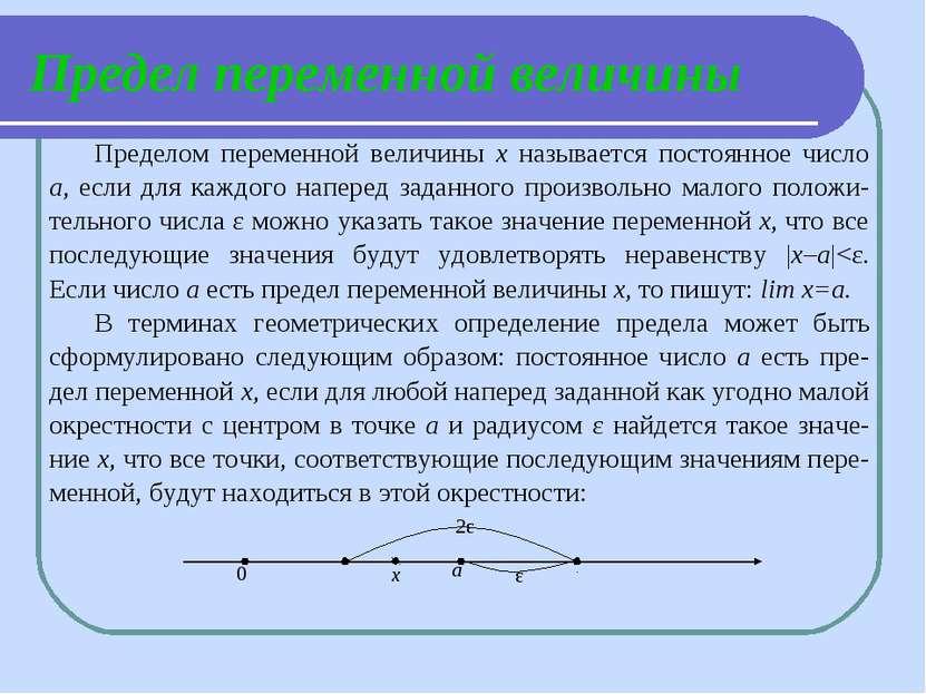 Предел переменной величины Пределом переменной величины х называется постоянн...