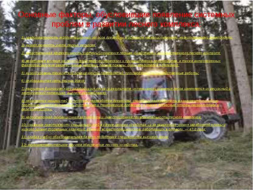 Основные факторы, обусловившие появление системных проблем в развитии лесного...