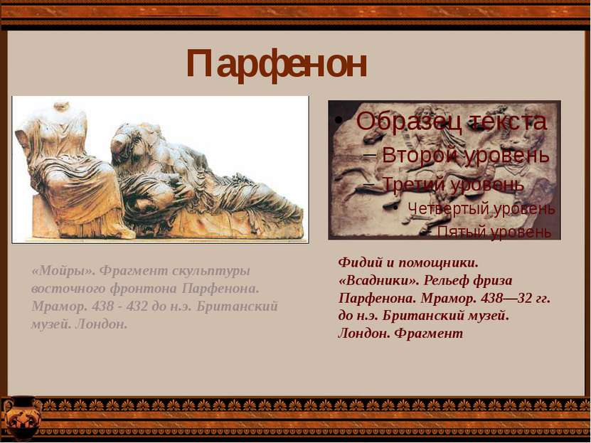 Парфенон «Мойры». Фрагмент скульптуры восточного фронтона Парфенона. Мрамор. ...