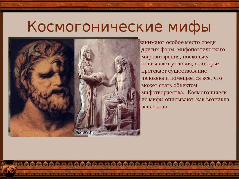 Космогонические мифы  занимают особое место среди других форм мифопоэтическо...
