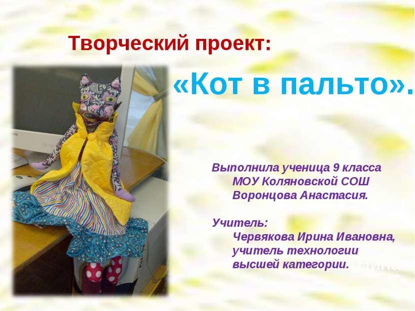 «Кот в пальто». Лобова Нина Выполнила ученица 9 класса МОУ Коляновской СОШ Во...