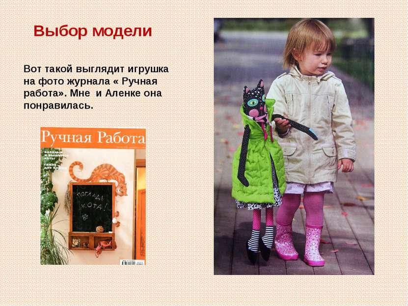 Вот такой выглядит игрушка на фото журнала « Ручная работа». Мне и Аленке она...