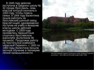 В 1945 году девочка поступила в среднюю школу № 32 города Ярославль, семь кла...