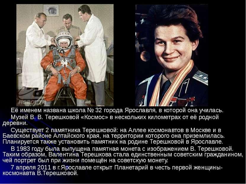 Её именем названа школа № 32 города Ярославля, в которой она училась. Музей В...