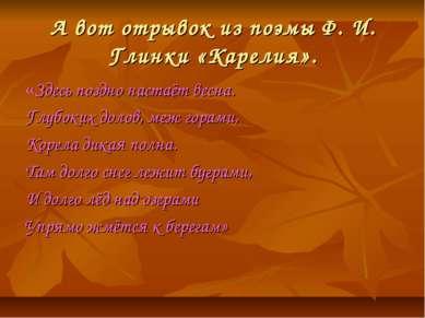 А вот отрывок из поэмы Ф. И. Глинки «Карелия». «Здесь поздно настаёт весна. Г...