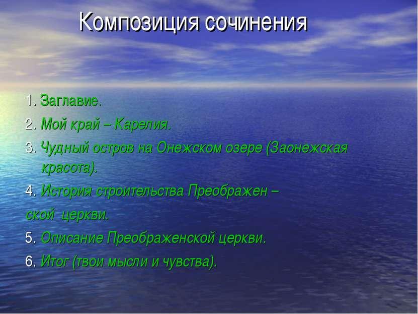 Композиция сочинения 1. Заглавие. 2. Мой край – Карелия. 3. Чудный остров на ...