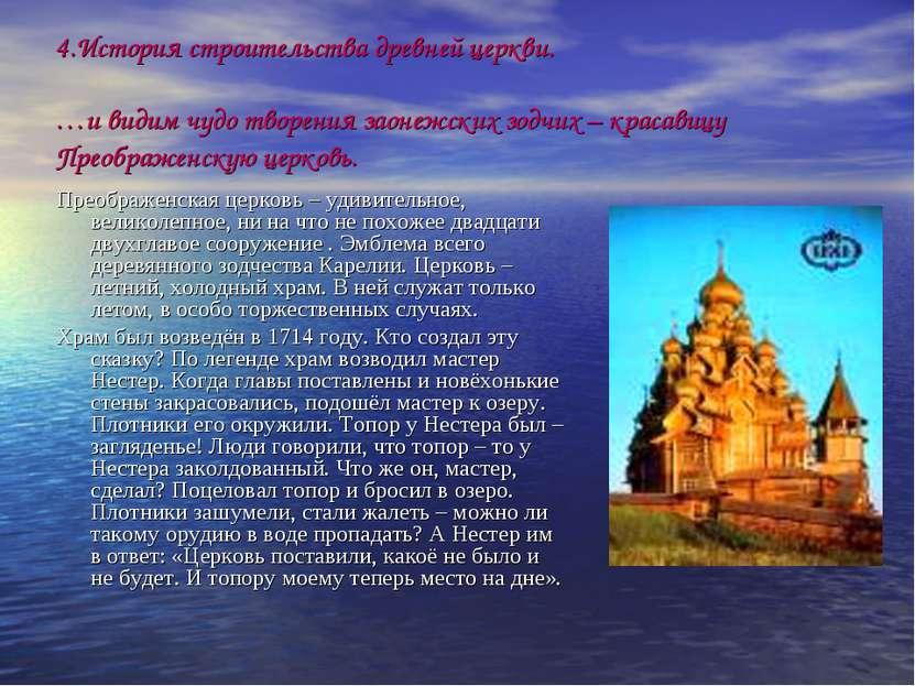 4.История строительства древней церкви. …и видим чудо творения заонежских зод...