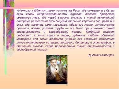 «Немного найдется таких уголков на Руси, где сохранилась бы во всей своей неп...