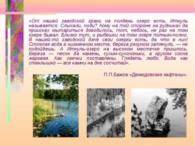 «От нашей заводской грани на полдень озеро есть. Иткуль называется. Слыхали, ...