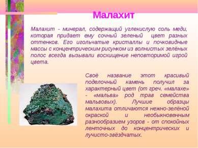 Малахит Своё название этот красивый поделочный камень получил за характерный ...