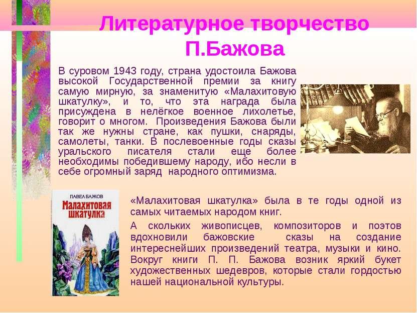 Литературное творчество П.Бажова В суровом 1943 году, страна удостоила Бажова...