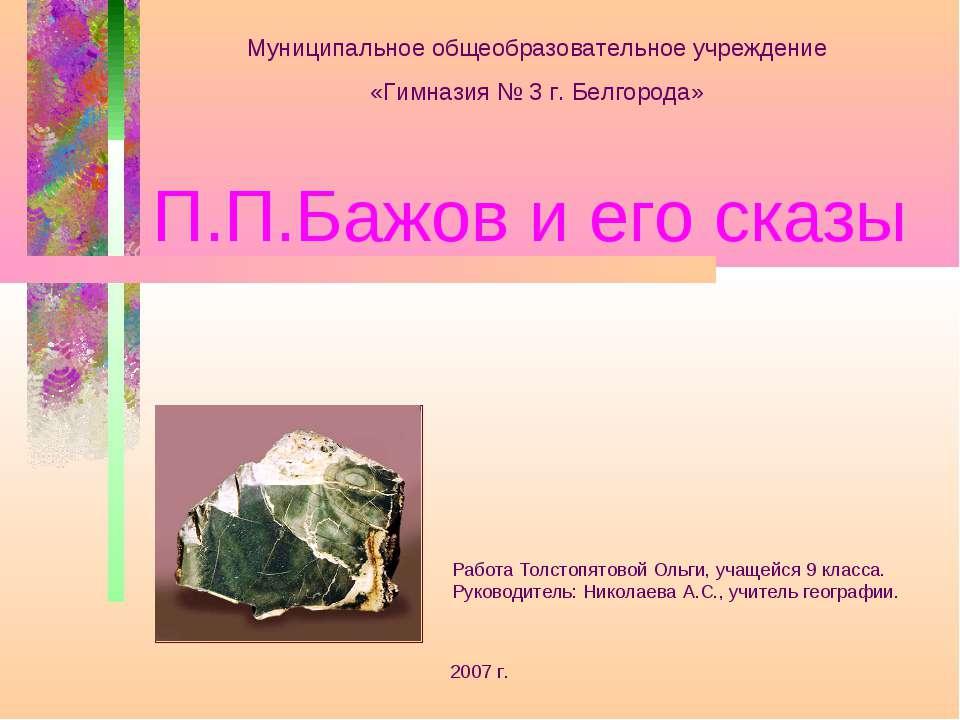 П.П.Бажов и его сказы Работа Толстопятовой Ольги, учащейся 9 класса. Руководи...
