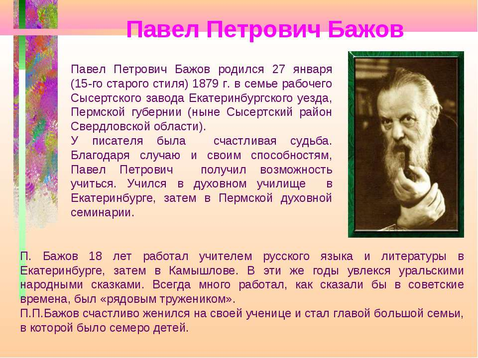 Павел Петрович Бажов Павел Петрович Бажов родился 27 января (15-го старого ст...