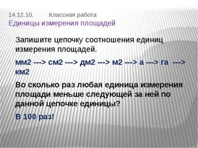 14.12.10. Классная работа Единицы измерения площадей Запишите цепочку соотнош...