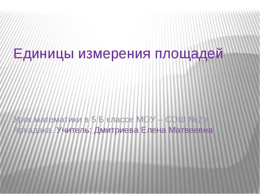 Единицы измерения площадей Урок математики в 5 Б классе МОУ – СОШ №2 г. Аркад...