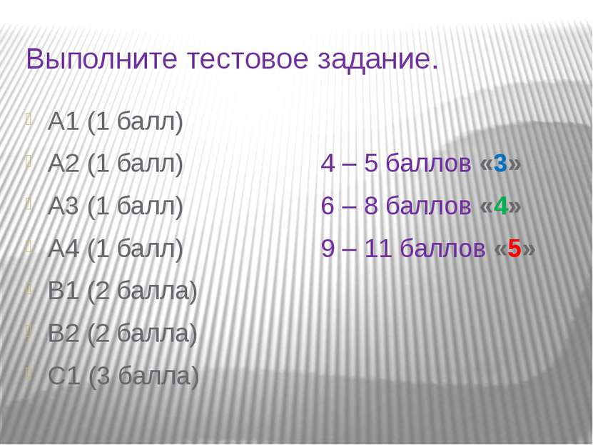 Выполните тестовое задание. А1 (1 балл) А2 (1 балл) 4 – 5 баллов «3» А3 (1 ба...