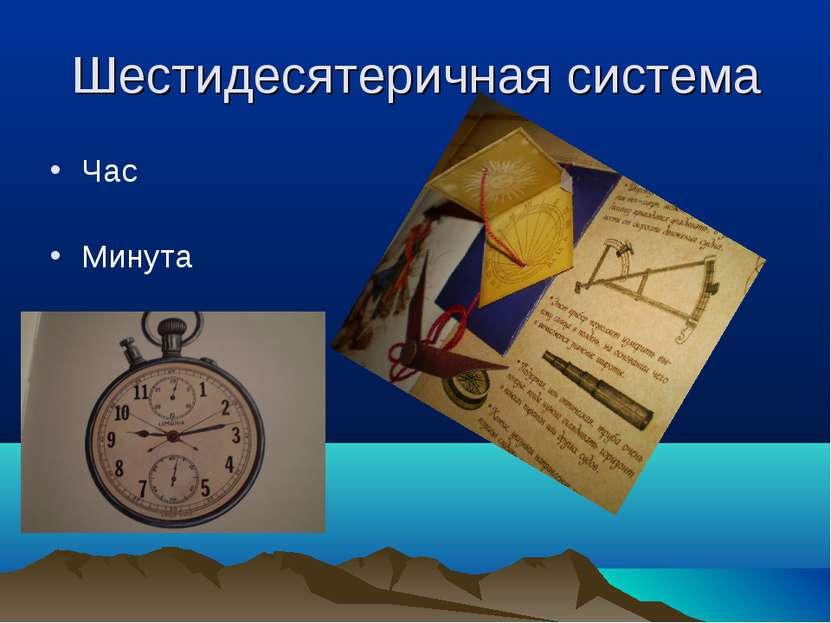 Шестидесятеричная система Час Минута Градус