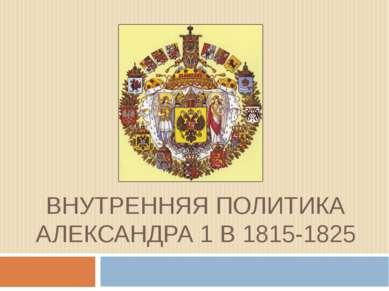 ВНУТРЕННЯЯ ПОЛИТИКА АЛЕКСАНДРА 1 В 1815-1825