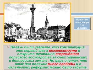 Поляки были уверены, что конституция, это первый шаг к независимости и открыт...