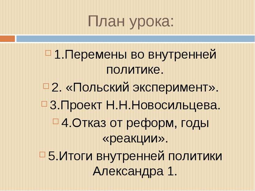 План урока: 1.Перемены во внутренней политике. 2. «Польский эксперимент». 3.П...