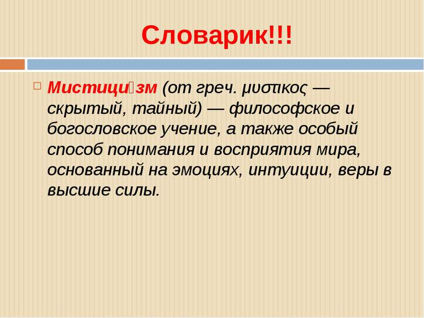 Словарик!!! Мистици зм (от греч. μυστικος — скрытый, тайный) — философское и ...
