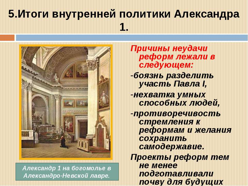 5.Итоги внутренней политики Александра 1. Причины неудачи реформ лежали в сле...