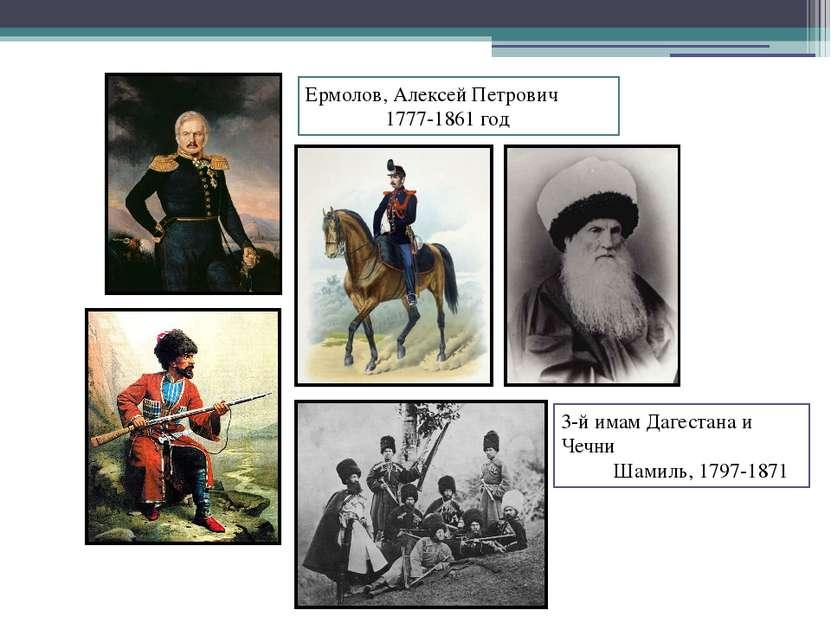 3-йимам Дагестана и Чечни Шамиль, 1797-1871 Ермолов, Алексей Петрович 1777-1...