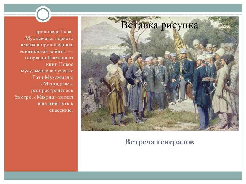 Встреча генералов проповеди Гази-Мухаммада, первого имама и проповедника «свя...