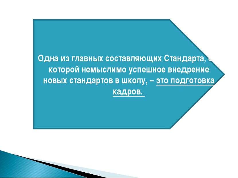 Одна из главных составляющих Стандарта, без которой немыслимо успешное внедре...
