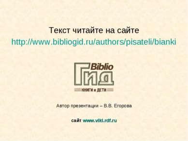 Текст читайте на сайте http://www.bibliogid.ru/authors/pisateli/bianki Автор ...