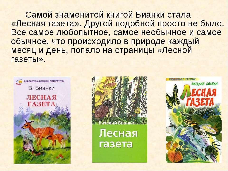 Книга Виталия Бианки скачать