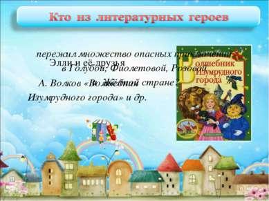Элли и её друзья А. Волков «Волшебник Изумрудного города» и др. пережил множе...