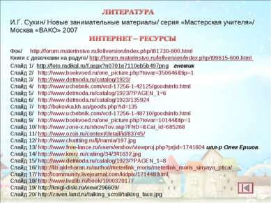 Фон/ http://forum.materinstvo.ru/lofiversion/index.php/t81730-800.html Книги ...