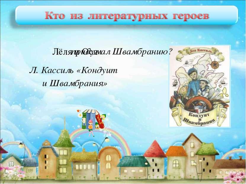 Лёля и Ося Л. Кассиль «Кондуит и Швамбрания» придумал Швамбранию?