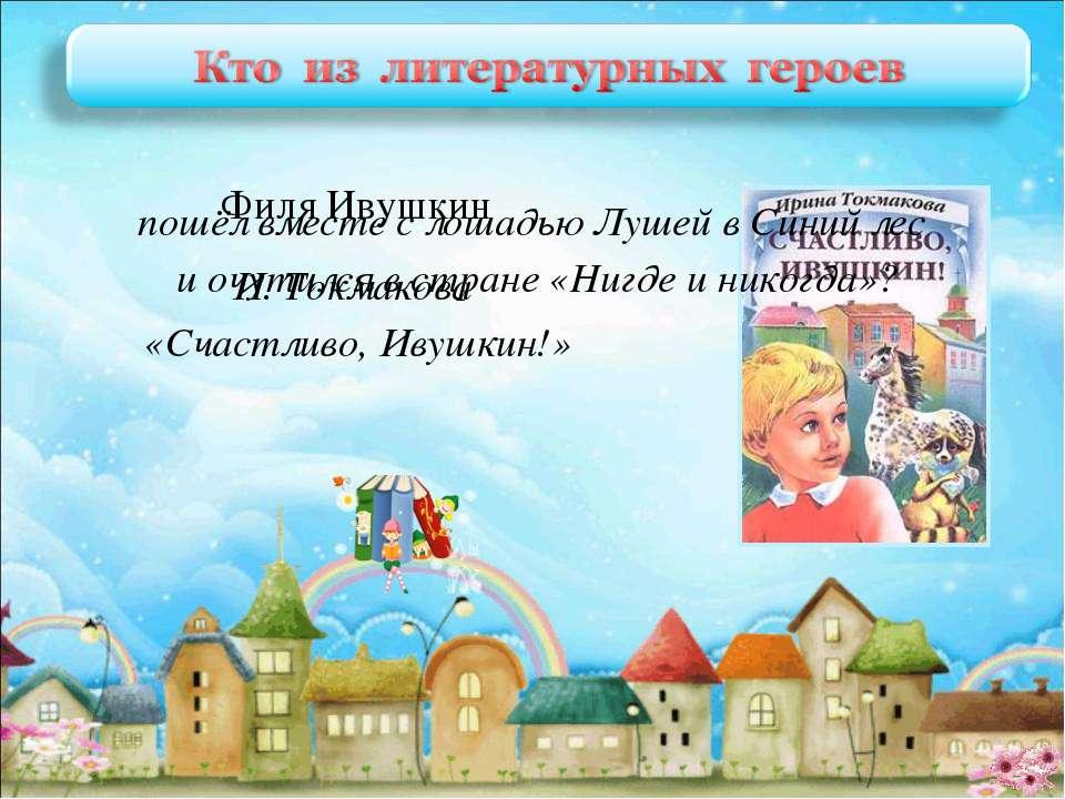 Филя Ивушкин И. Токмакова «Счастливо, Ивушкин!» пошёл вместе с лошадью Лушей ...
