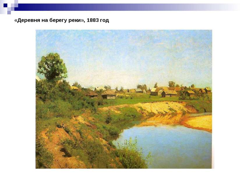 «Деревня на берегу реки», 1883 год