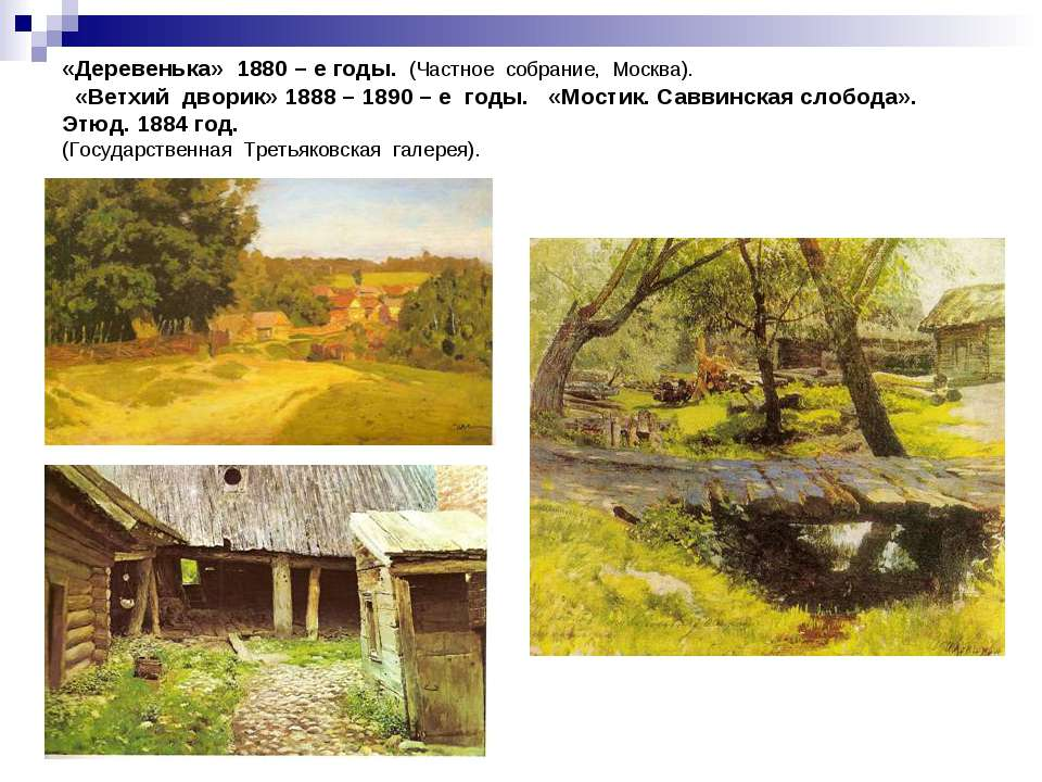 «Деревенька» 1880 – е годы. (Частное собрание, Москва). «Ветхий дворик» 1888 ...