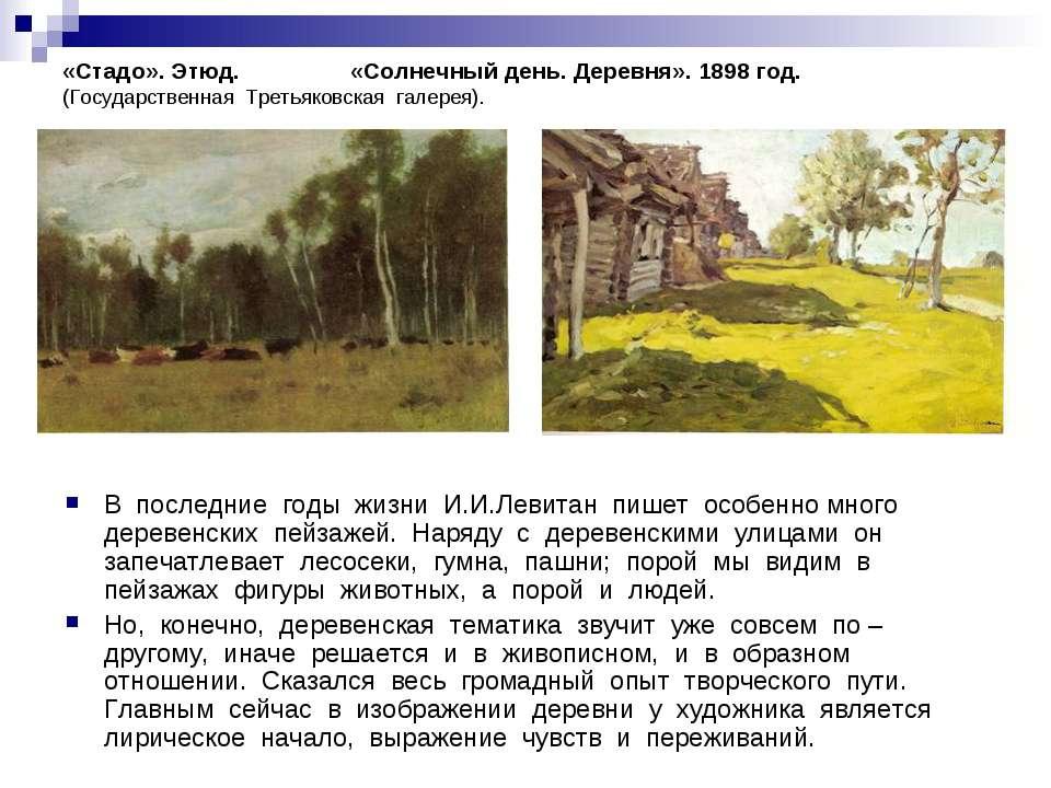 «Стадо». Этюд. «Солнечный день. Деревня». 1898 год. (Государственная Третьяко...