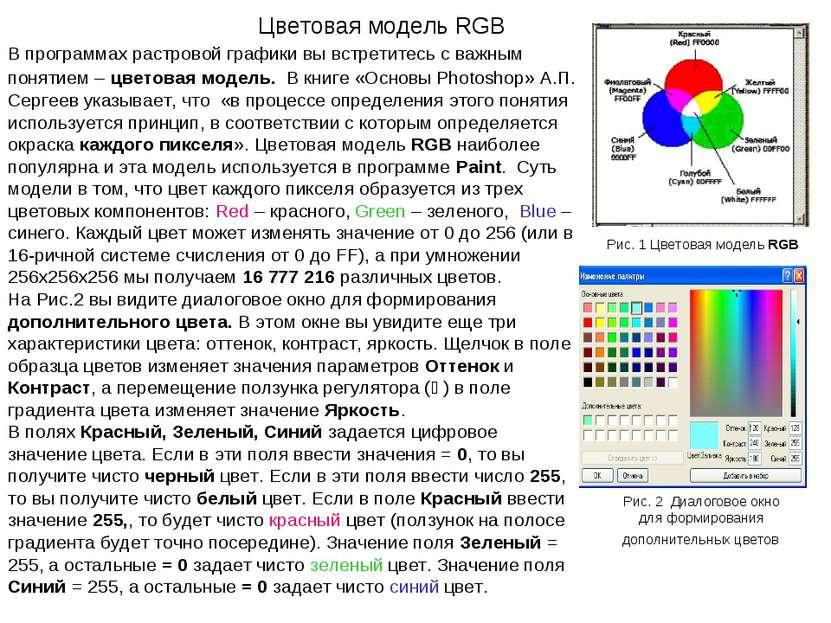 Цветовая модель RGB В программах растровой графики вы встретитесь с важным по...
