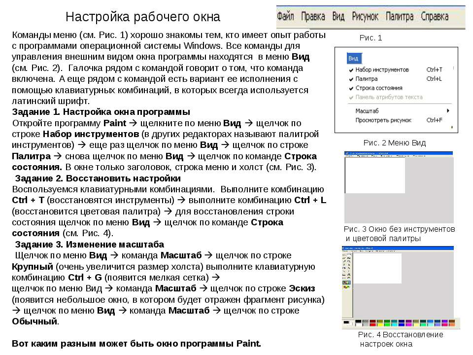 Настройка рабочего окна Рис. 3 Окно без инструментов и цветовой палитры Рис. ...