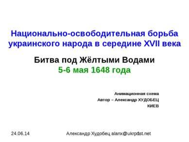 Национально-освободительная борьба украинского народа в середине XVII века Би...