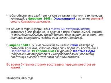 Чтобы обеспечить свой тыл на юге от татар и получить их помощь конницей, в фе...