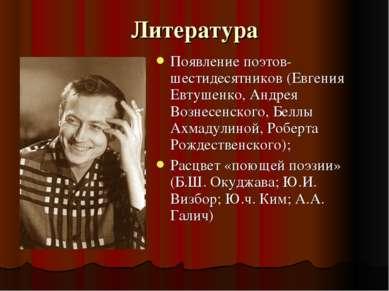 Литература Появление поэтов-шестидесятников (Евгения Евтушенко, Андрея Вознес...