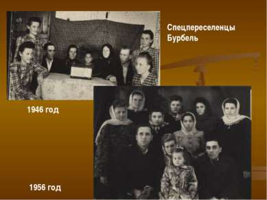 Спецпереселенцы Бурбель 1946 год 1956 год