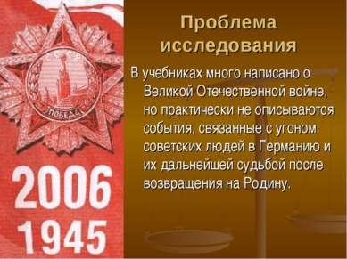 Проблема исследования В учебниках много написано о Великой Отечественной войн...